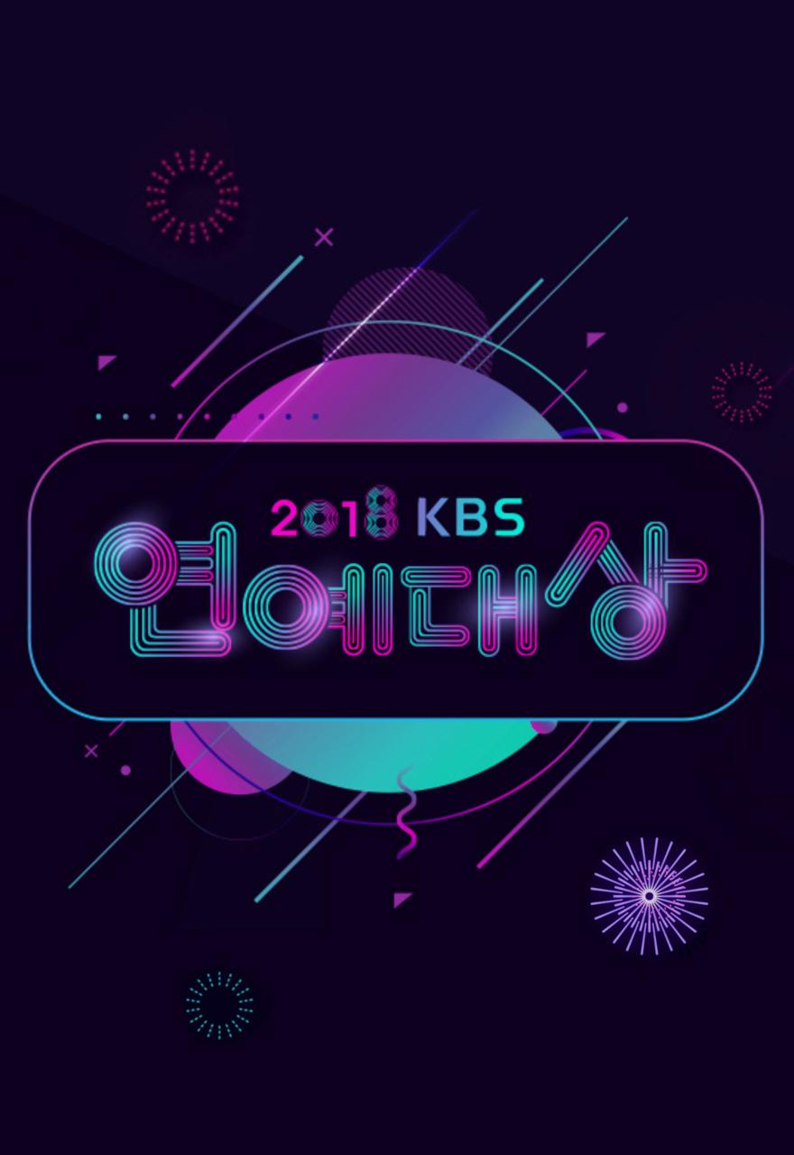 Lễ Trao Giải KBS 2018 (2018)