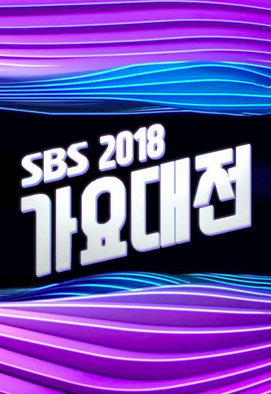 SBS Music Awards 2018 (2018)