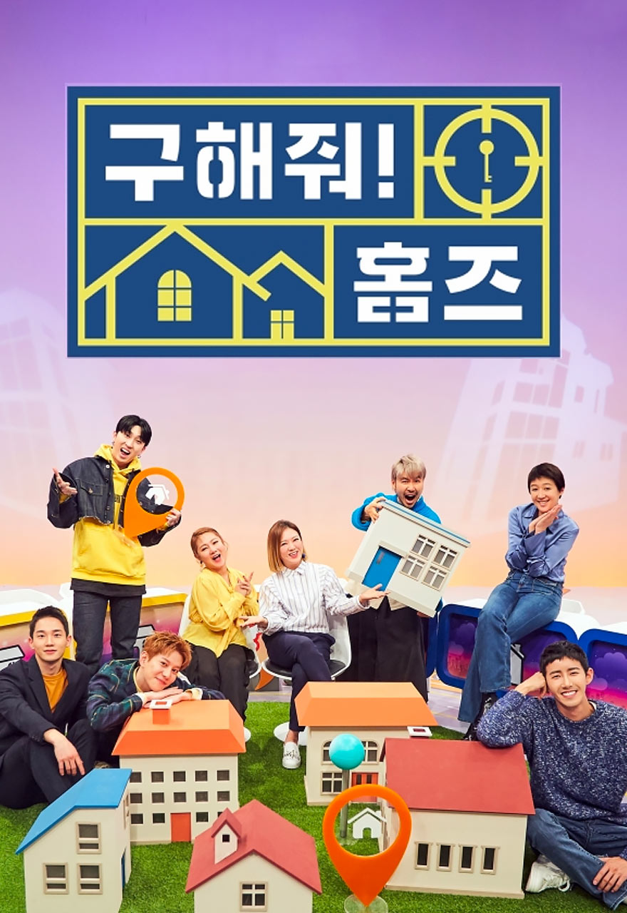 Nhà Tôi Ở Đâu? (2019)