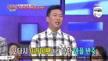 Dongchimi : Honey, Stop Being a Know-It-All! - OnDemandKorea