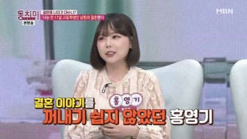 Dongchimi : Is Age Important in Marriage? - OnDemandKorea