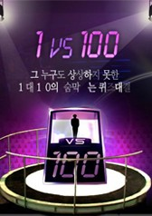 1 VS 100 : Park Kyung-lim, Lee Soo-young