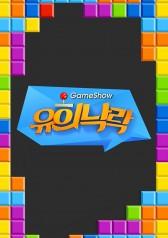 Game Show Yoo Hee Nak Rak : E28