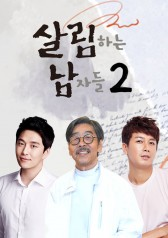 Housekeeping Men Season 2 : E30