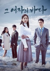 The Woman's Sea : E110