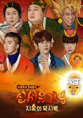 New Journey to the West Season 4 : E11