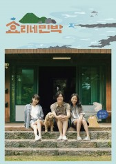 Hyori's Bed and Breakfast : E09