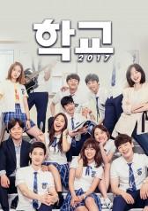 School 2017 : E11