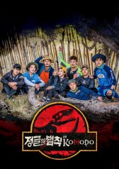 Law of the Jungle in Komodo : E02