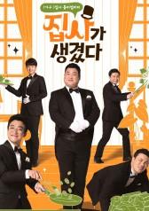 Korean Butlers : E03