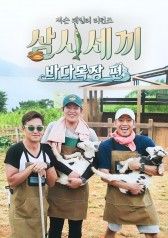 Three Meals a Day : Pasture by the Sea : E03