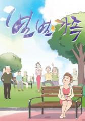 Family Story : E020
