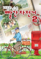 Red Bicycle Season 2 : E020