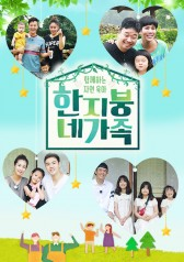 Four Families Under One Roof : E02