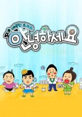 Hello : Kong Hyeong-jin, Jung Sang-hoon, Jung Chae-yeon, Ju-eun