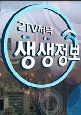 Live Info Show 2 : E577