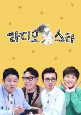 Radio Star : Jo Hyeon-woo, Kim Young-gwon, Lee Yong, Lee Seung-woo