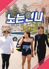 Sporty Sisters : E12