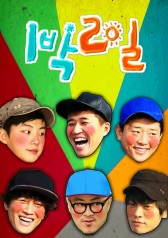 1Night 2Days : Special - Kim Joon-ho's Roommates Special