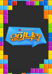 Game Show Yoo Hee Nak Rak : E43