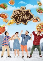 Delicious Guys : 2018 Chuseok Special: Three Cats In a Big House
