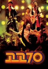 Go Go 70s