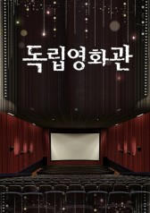 Indie Movie Theater : Idol's Authority