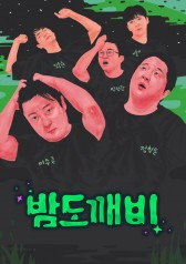 Night Goblin : E16