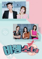 Happily Unmarried Girls : E34