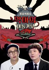Project S Devil's Talent Donation : E10