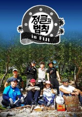 Law of the Jungle in Fiji : E10
