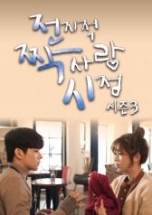 I Am Korean Web Drama Cast