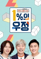 1% Friendship : E07