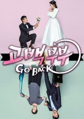 Go Back Couple : Springtime Again