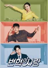 Byun-hyuk's Love : E03