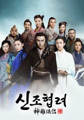 The Return of the Condor Heroes : E41