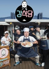 Kang's Kitchen : Season 3 - E01