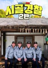 Rural Police Season 2 : E04