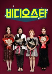Video Star : Yang Jung-won, Kim Se-hee, Choi Won-hee, Ha Jun-soo