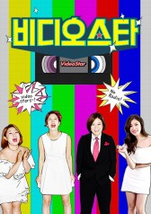 Video Star : Kim Won-hee, Sung Dae-hyun, Hong Kyung-min, Solbi