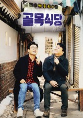 Baek Jong-won's Food Alley : E10