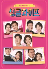 Single Wife Season 2 : E08