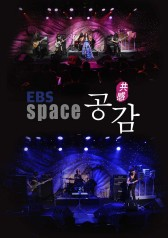 EBS Space : Lee Joon-sam, Lee Yoon-na, Seo Soo-jin