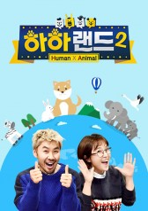 HA-HA Land Season 2 : E14