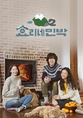 Hyori's Bed and Breakfast Season 2 : E16