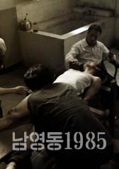 Namyeong-dong 1985