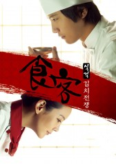 Le Grand Chef 2 : Kimchi War