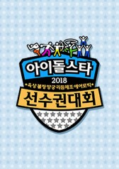 2018 New Year Idol Star Athletics Championships : Part 1
