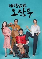 My Husband, Mr. Oh! : E06
