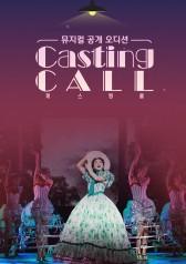 Casting Call : E01